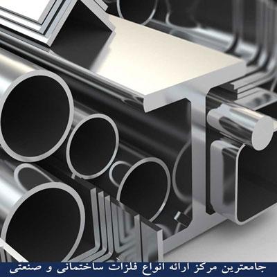 جامع ترین مرکز ارائه انواع فلزات ساختمانی و صنعتی
