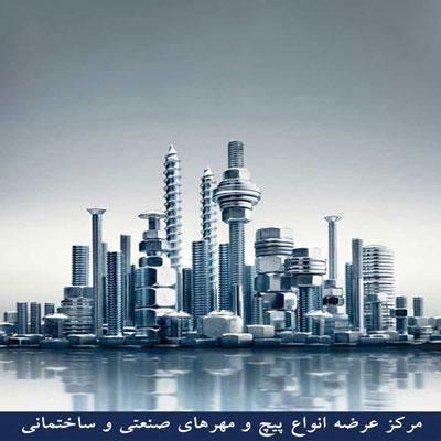 مرکز عرضه انواع پیچ و مهره های صنعتی و ساختمانی