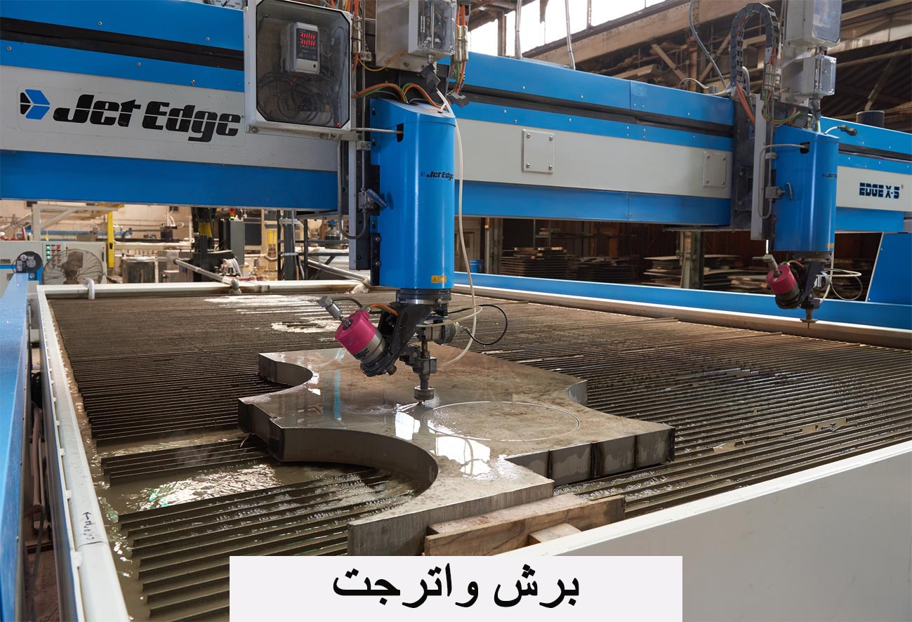 Waterjet برش